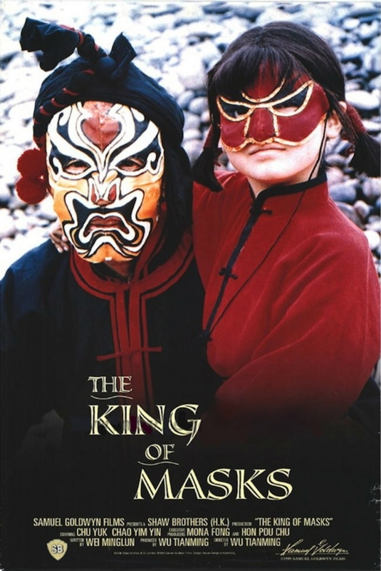 a critical review of the king of masks a movie directed by wu tianming Latest headlines from network worldpronews delivers latest breaking daily news including world news, us, politics, business, entertainment, science, sport, forex, stock market, horoscopes, and more.